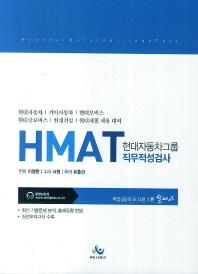 HMAT 현대자동차그룹 직무적성검사
