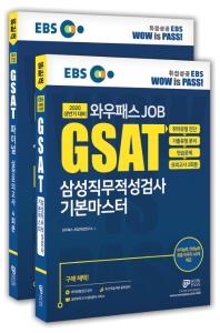 GSAT 삼성직무적성검사 기본마스터 + Final 실전모의고사 4회분 세트(2020 상반기)(EBS 와우패스JOB)(전2권