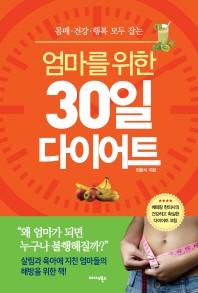 엄마를 위한 30일 다이어트(몸매 건강 행복 모두 잡는)