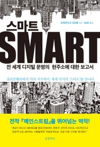 스마트(Smart)