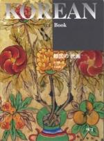 Korean Art Book 한국의 민화(일어판)(Paperback)