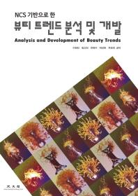 뷰티 트렌드 분석 및 개발(NCS 기반으로 한)
