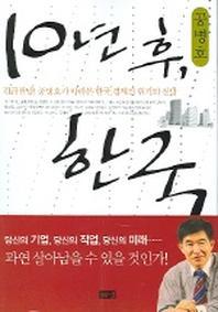 10년후 한국