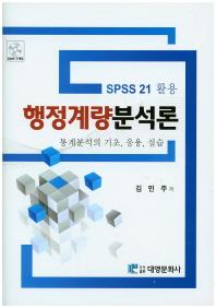 행정계량분석론(SPSS 21활용)(CD1장포함)(양장본 HardCover)