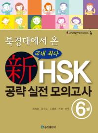 신HSK 공략 실전 모의고사 6급(북경대에서 온)