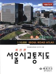서울시 교통지도(2014)(수정판)