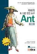 자바의 또 다른 멋진 도구 ANT