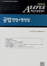 공법 헌법+행정법 핵심지문총정리(변호사시험대비)(2015)(전면증보판)(Aura)