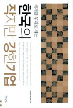 한국의 작지만 강한 기업(세계를 무대로 뛰는)(반양장)