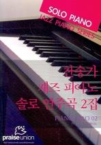 찬송가 재즈 피아노 솔로 연주곡 2집(찬송가 리하모니제이션 시리즈)