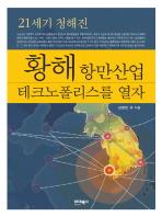 황해 항만산업 테크노폴리스를 열자(21세기 청해진)