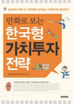 한국형 가치투자 전략(만화로 보는)
