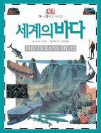 세계의 바다(THE OCEANS ATLAS)(DK 아틀라스 시리즈 7)(양장본 HardCover)
