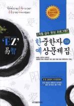 EZ 한중한자 예상문제집 3급(8절)(2009)