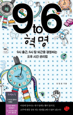 9 TO 6 혁명