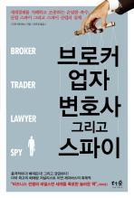 브로커 업자 변호사 그리고 스파이 (속지 날짜 기록)