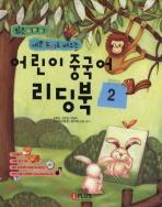 어린이 중국어 리딩북. 2(CD1장포함)