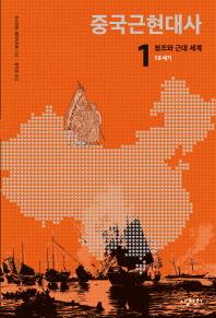 중국근현대사. 1: 청조와 근대 세계(19세기)(반양장)