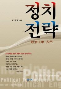 정치전략: 정치공학입문