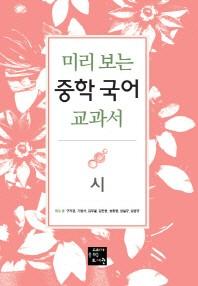 중학 국어 교과서: 시(미리 보는)