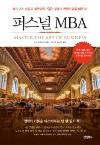 퍼스널 MBA(양장본 HardCover)