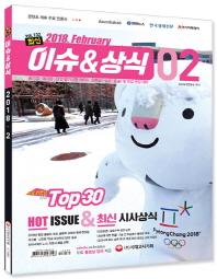 최신 이슈 & 상식(2018년 2월호 vol. 132)