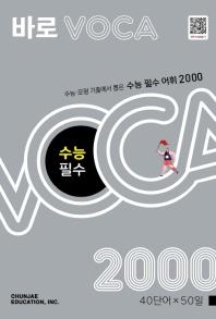 바로 VOCA 수능 필수2000