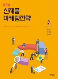 신제품 마케팅전략(2판)