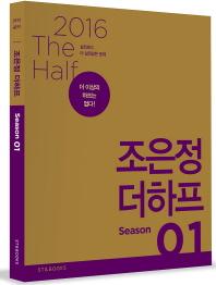 조은정 더하프 Season. 1(2016)(공단기)