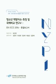 청소년 역량지수 측정 및 국제비교 연구. 5: IEA ICCS 2016 총괄보고서(연구보고 18-R15)