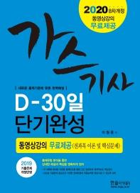 가스기사 필기 D-30일 단기완성(2020)(개정판 8판)