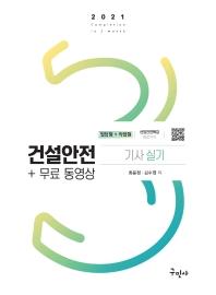 건설안전기사 실기+무료동영상(2021)