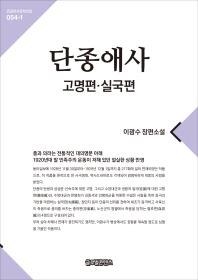 단종애사(고명편 실국편)(큰글한국문학선집 54-1)