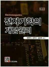 전자기학의 개념원리(8판)
