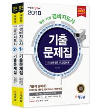 경비지도사 1차, 2차 기출문제집 세트(2018)(에듀윌)(전2권)