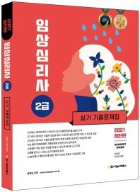 임상심리사 2급 실기 기출문제집(2021)