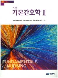 기본간호학. 2(2판)