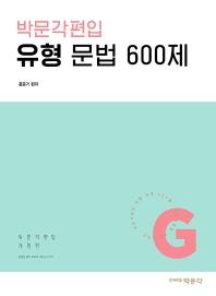 박문각편입 유형 문법 600제(개정판)