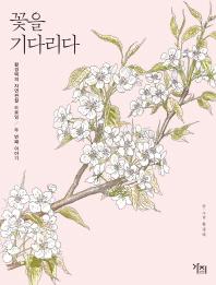 꽃을 기다리다(황경택의 자연관찰 드로잉 2)