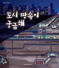 도시 땅속이 궁금해(와이즈만 호기심 그림책 2)(양장본 HardCover)
