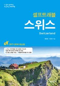 스위스 셀프트래블(2017-2018)