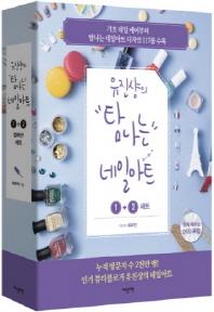 유진샹의 탐나는 네일아트 컬렉션 세트(CD2장포함)(양장본 HardCover)(전2권)