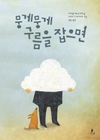 뭉게뭉게 구름을 잡으면(마음별 그림책 13)(양장본 HardCover)