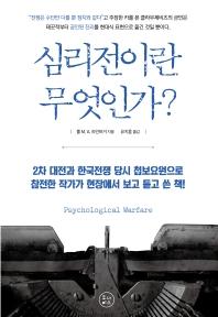 심리전이란 무엇인가?