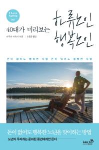 하류노인 행복노인(40대가 미리보는)(I Love Ageing 2)(양장본 HardCover)