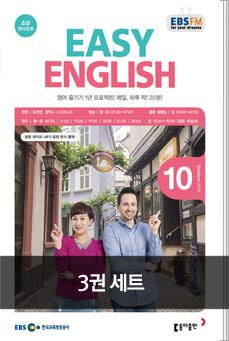 [세트] EASY ENGLISH 스타터를 위한 3개월 역주행 세트