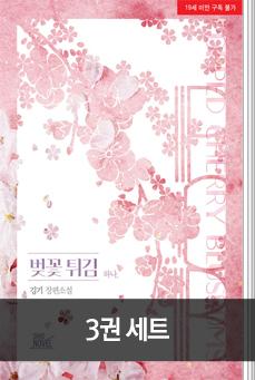 벚꽃 튀김 3권 세트
