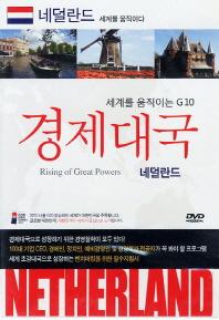 경제대국: 네덜란드(세계를 움직이는 G10)