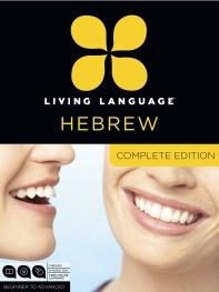 [해외]Living Language Hebrew, Complete Edition