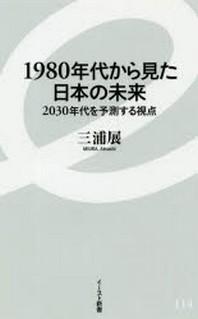 1980年代から見た日本の未來 2030年代を豫測する視点